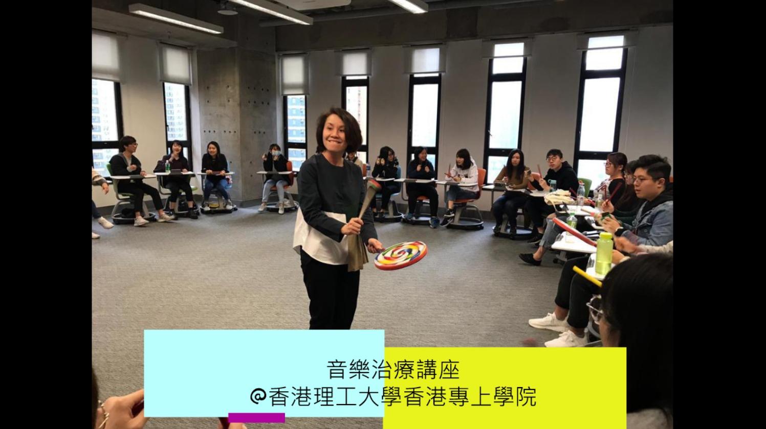 音樂治療講座@香港理工大學香港專上學院